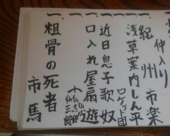 155970969254974218177_02sokotsushisha-1_1