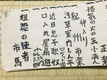 156030294723364379180_04sokotsu-1