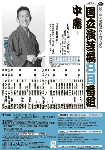 1908nakaseki_20190821025201