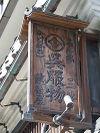 200pxechigoya_signboard
