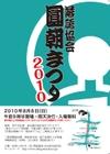 Sencho20101