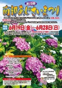 Ajisaimatsuri271a_2_2