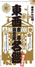 Touzaimeikancoverthumb1453x27562313