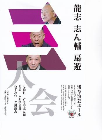 20191031_senyu