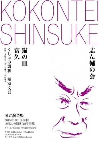 20191113_shinsukenokai