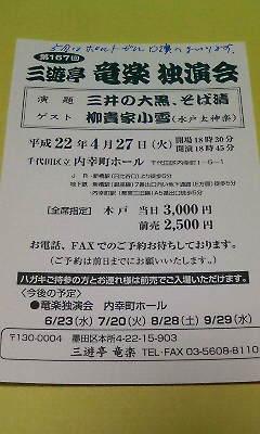 三遊亭竜楽独演会案内葉書