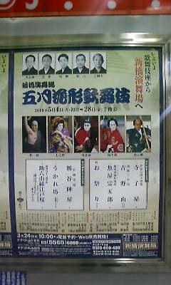 ポスト歌舞伎座
