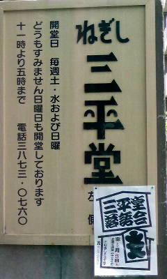 歩き稽古in<br />  根岸