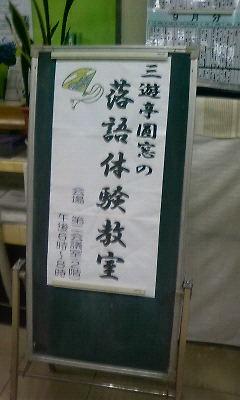 三遊亭圓窓の落語体験教室