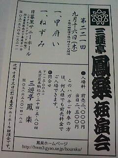 三遊亭鳳楽独演会