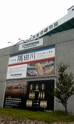 隅田川づくし