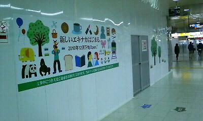 おぉい上野駅・・