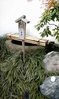 本所松坂吉良邸跡