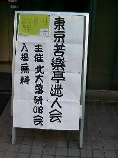 東京苦楽亭迷人会