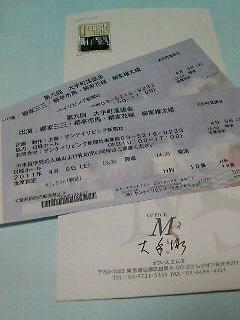 大手町落語会のチケット