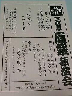 今月の三遊亭鳳楽独演会