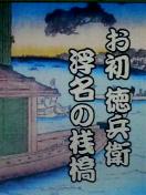 お初徳兵衛浮名桟橋