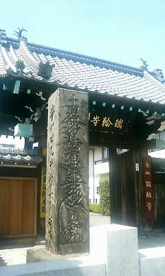 瑞輪寺と全生庵