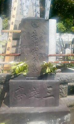 三遊亭圓生代々墓