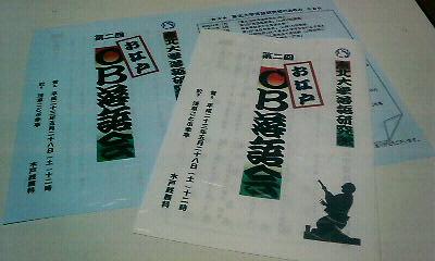 プログラム印刷