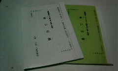 「救いの腕」高座本2冊