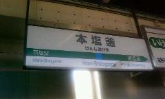 仙石線で・・