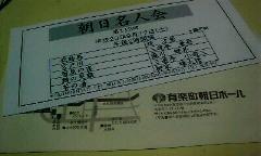 朝日名人会のチケット