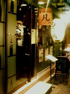 赤坂「凡」で