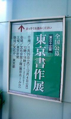 東京書作展