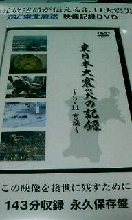 東日本大震災の記録