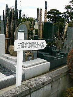 圓朝墓参り