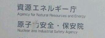 日本の安全