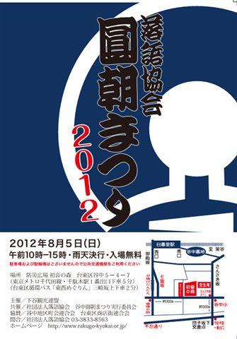 Fw:電子メールで送信: 2012-1.jpg