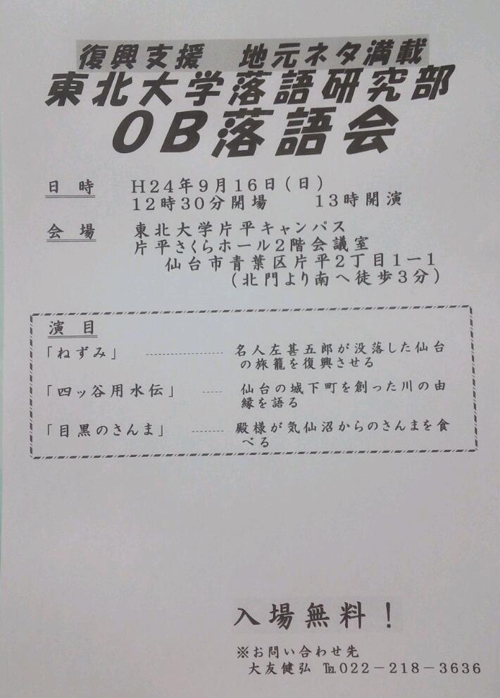OB落語会のチラシ