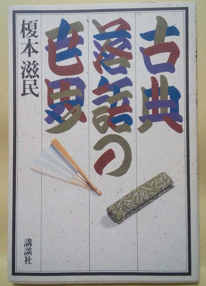 古典落語の世界