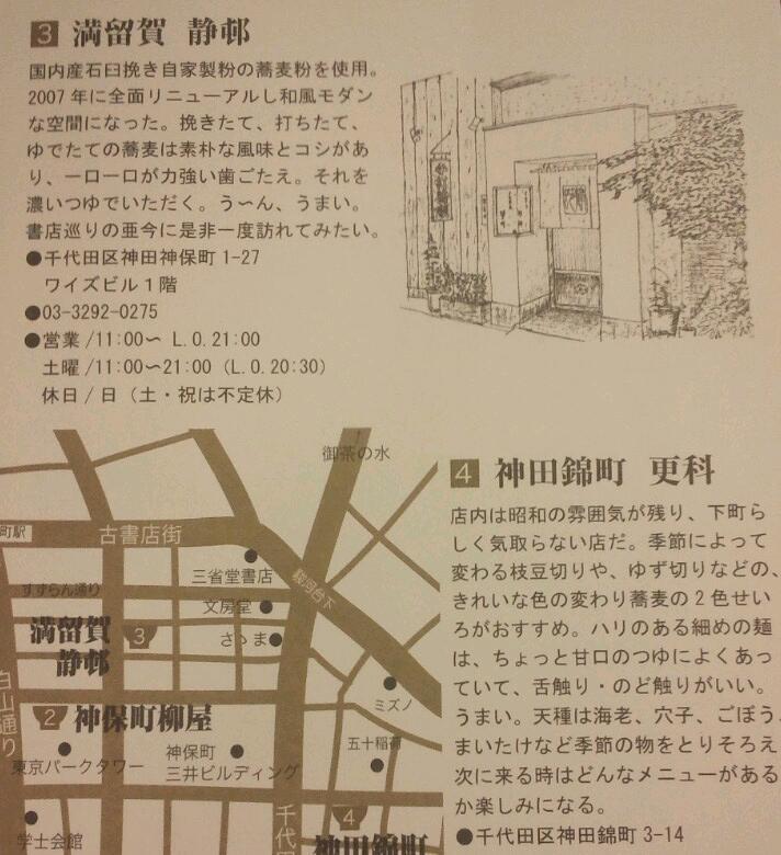 神田の蕎麦屋