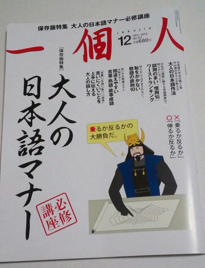 大人の日本語マナー