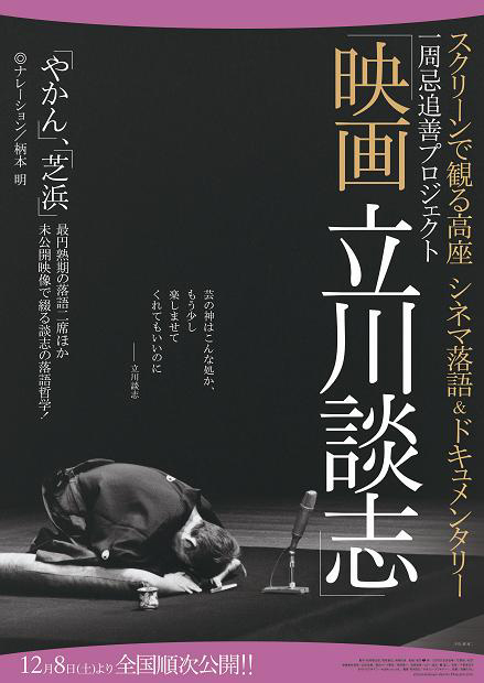 談志師匠の追善映画