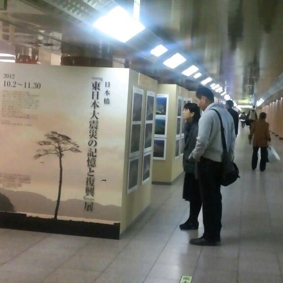 忘れない 3.11<br />  東日本大震災