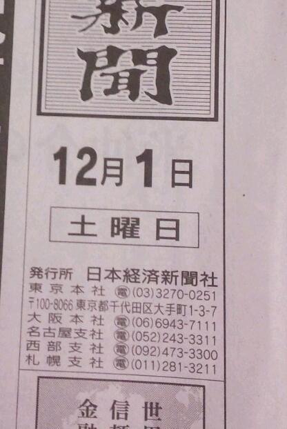 毎月1日の新聞