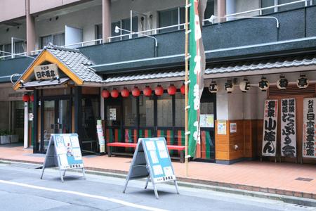 日本で一番早い寄席