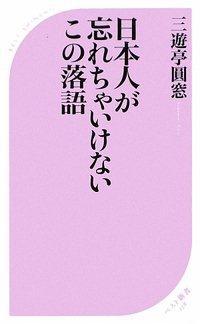 日本人が忘れちゃいけないこの落語