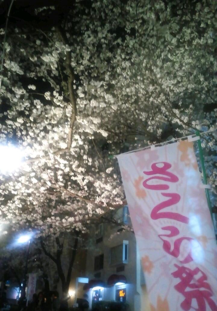 渋谷に福来たる