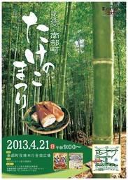 Fw:電子メールで送信: takenoko25-t<br />  _10.jpg