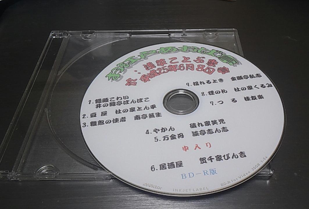 OB落語会のBD鑑賞