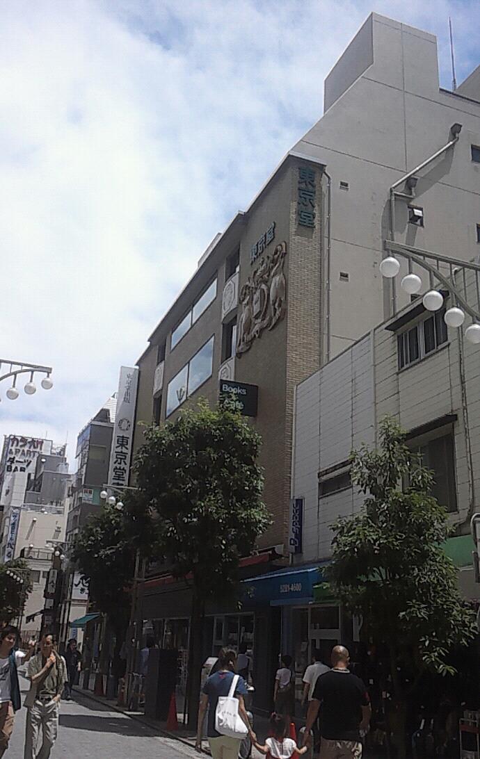 東京堂ホール