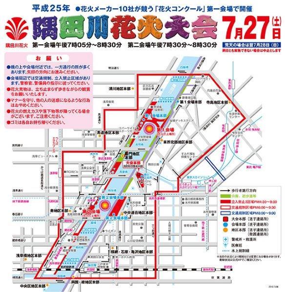Fw:電子メールで送信: road_map.jpg