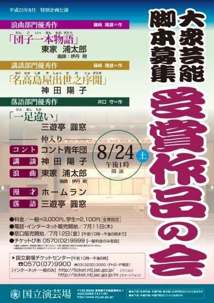 Fw:電子メールで送信: 201308tokube<br />  tsu.jpg