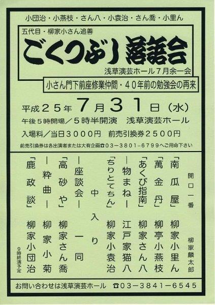 Fw:電子メールで送信: 137160625154<br />  213205799_Gokutubushi.jpg
