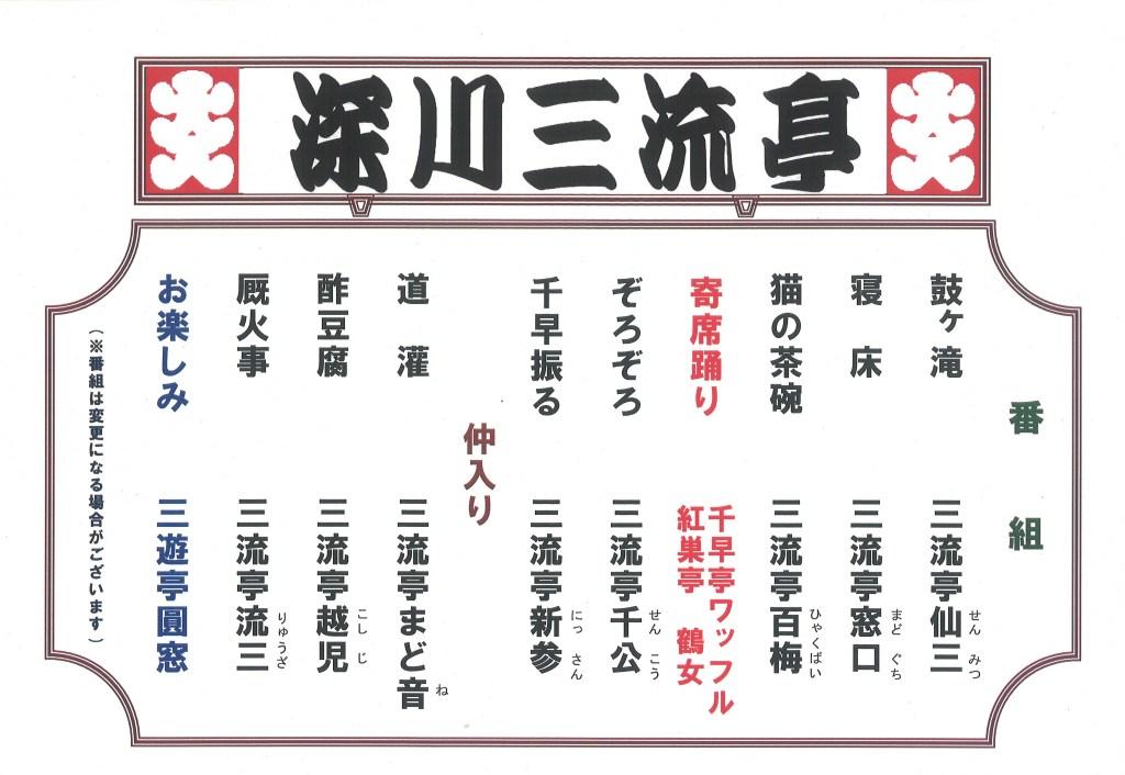 深川三流亭のプログラム